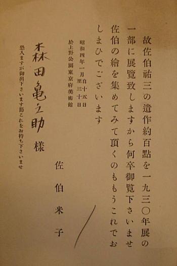 森田亀之助招待状1929.JPG