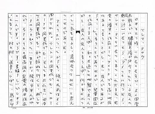 椋鳩十「ヤシマ、タロウ」1956.jpg