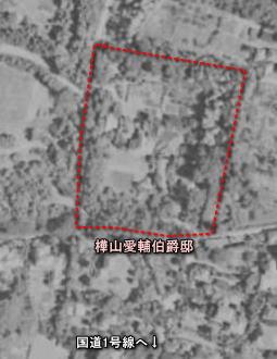 樺山愛輔伯爵邸1946.jpg