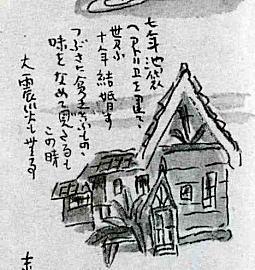 武井武雄アトリエ1918.jpg