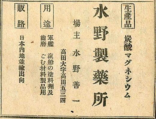 水野製薬所広告1919.jpg