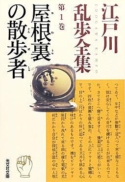 江戸川乱歩全集第1巻2004.jpg