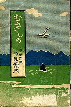 池袋駅(むさしの表紙)1924.jpg
