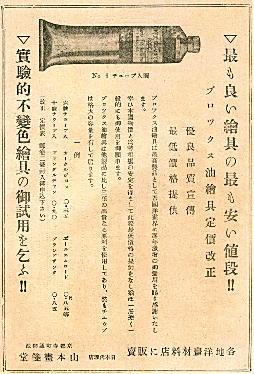 油絵具ブロックス1927.jpg