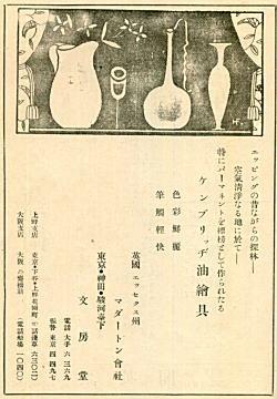 油絵具広告ケンブリッヂ1925.jpg