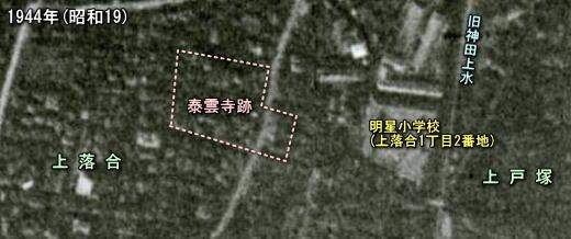 泰雲寺跡1944.JPG