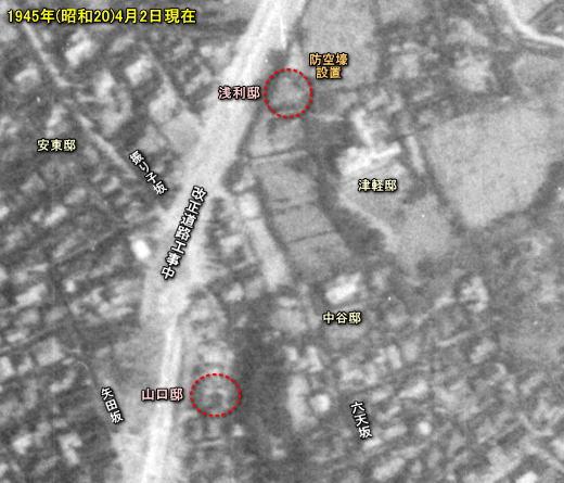 浅利慶太邸1945.jpg