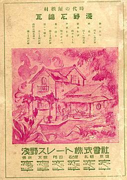 浅野スレート広告193010.jpg