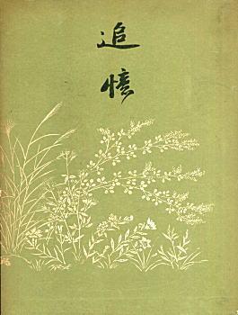 海老澤了之介「追憶」1954.jpg
