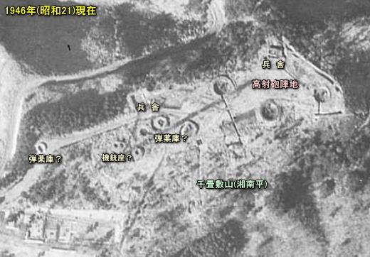 湘南平高射砲陣地1946.jpg