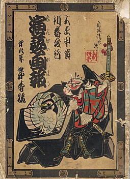 演芸画報191401.jpg