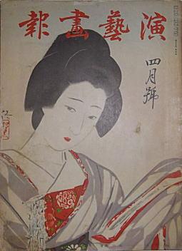 演芸画報193904.jpg