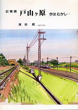 濱田煕「戸山ヶ原」表紙.jpg