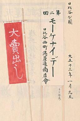 焼け跡大売出し(日比谷).jpg