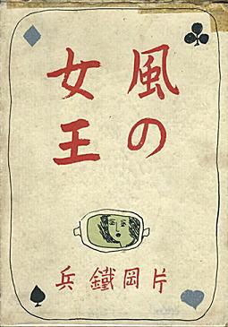 片岡鉄兵「風の女王」1938.jpg