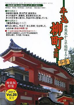 牛込柳町界隈Vol.28.jpg