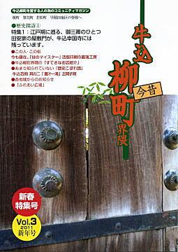 牛込柳町界隈Vol.3.jpg