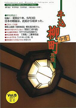 牛込柳町界隈Vol.5.jpg
