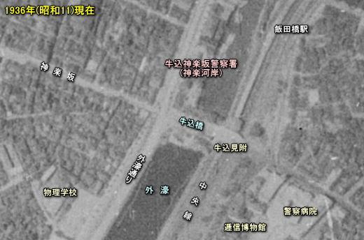 牛込神楽坂警察署1936.jpg