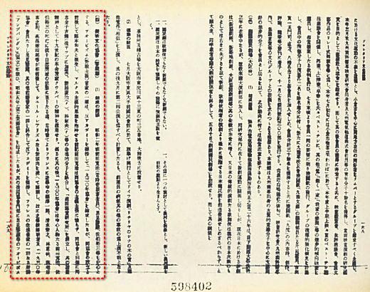特高資料1939.jpg