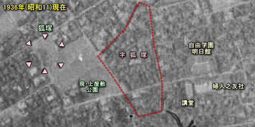 狐塚1936.jpg