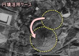 玉円峰円墳活用.jpg