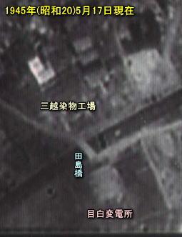 田島橋19450517.jpg
