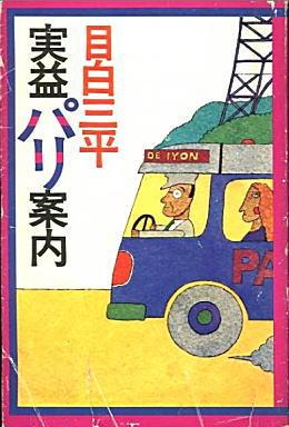 目白三平実益パリ案内1970千趣会.jpg