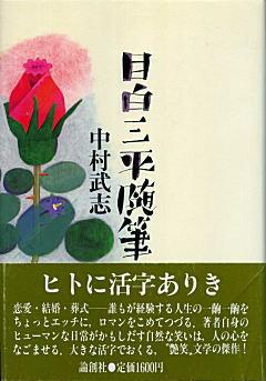 目白三平随筆1989.jpg