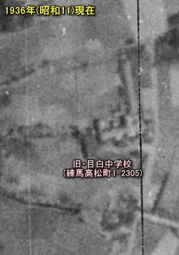 目白中学校1936.jpg
