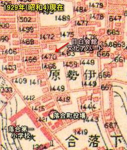 目白会館1929.jpg