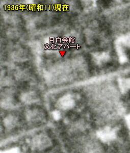 目白会館1936.jpg