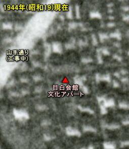 目白会館1944.jpg