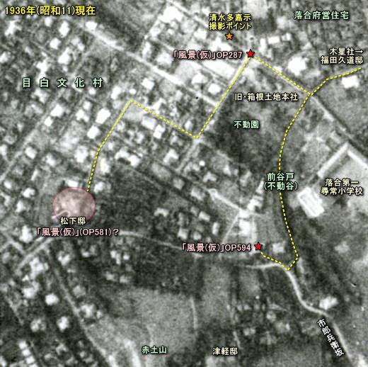 目白文化村1936.jpg