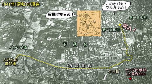 目白文化村1941.jpg