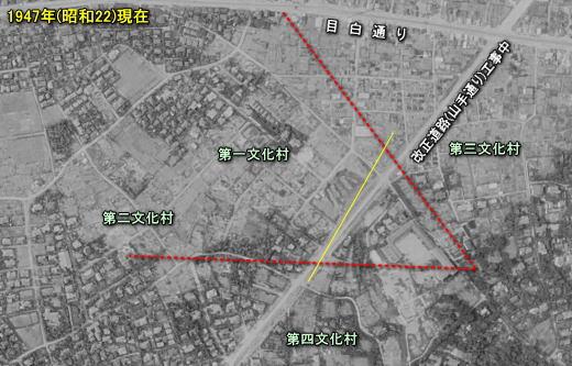 目白文化村1947.jpg