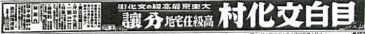 目白文化村広告19400323.jpg