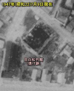目白松竹1947.jpg