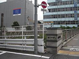 目白橋2009.jpg