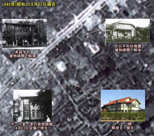 目白福音教会19450517.jpg