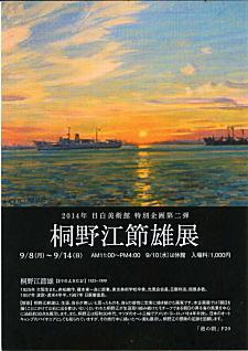 目白美術館「桐野江節雄展」案内状.jpg