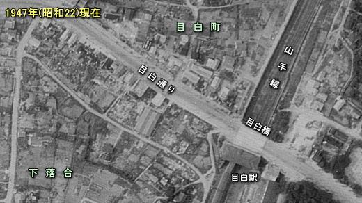 目白駅1947.jpg