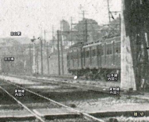 目白駅池袋駅間1933.jpg