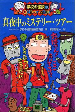 真夜中のミステリー・ツアー1994.jpg