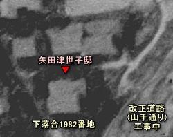 矢田津世子邸S22.jpg