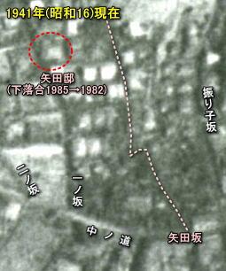 矢田邸1941.jpg