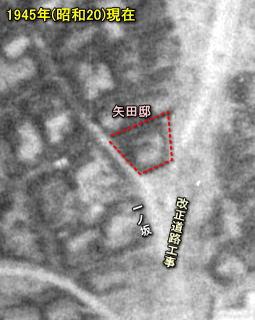 矢田邸1945.jpg