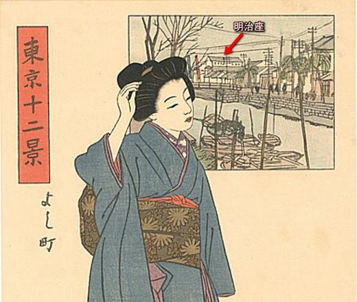 石井柏亭「芳町」東京十二景1914.jpg