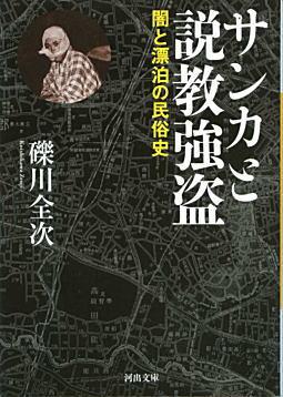 礫川全次「サンカと説教強盗」2010.jpg