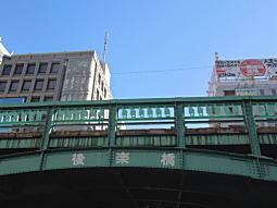 神田川後楽橋.jpg